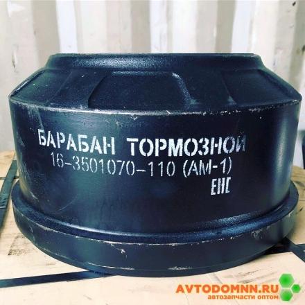 Тормозной барабан автобусы ПАЗ-320402-05 Вектор передний/задний, колодка 160 мм 6 шпилек 16-3501070-110 аналог