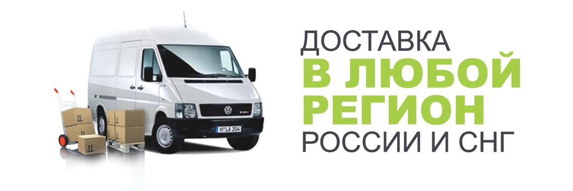 Доставка в любой регион России