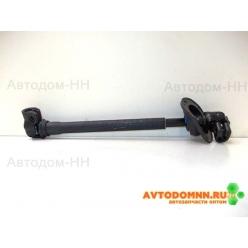 Вал карданный рулевого управления ГАЗель Бизнес, ГАЗ-3221, ГАЗ-3302, ГАЗ-2705, ГАЗ-27527...