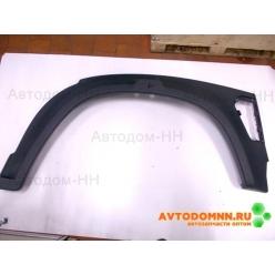 Арка переднего крыла правая ГАЗон Next С41R11-8403026