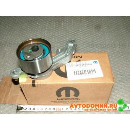 Натяжное устройство ремня ГРМ дв. (TJB) Крайслер 4781570AB