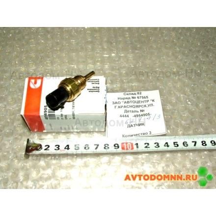 Датчик температуры охлаждающей жидкости ПАЗ-3204 дв.Cummins ISF 3.8 4954905 Cummins