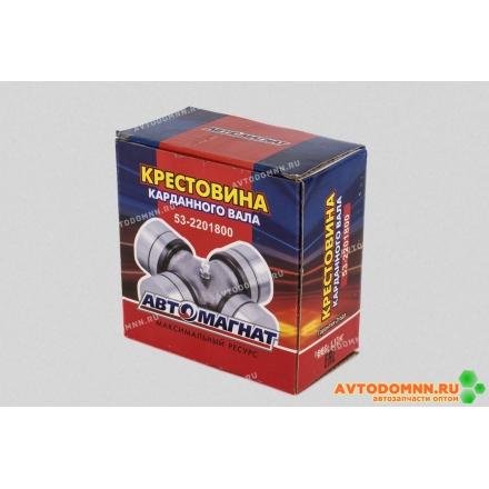 Крестовина ГАЗ-53 в комплекте с пластинами (4 шт) и болтами (8 шт) ГАЗ 53-2201800 АВТОМАГНАТ