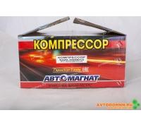 Компрессор 2-х цилиндровый КАМ КАМ 5320-3509015 АВТОМАГНАТ