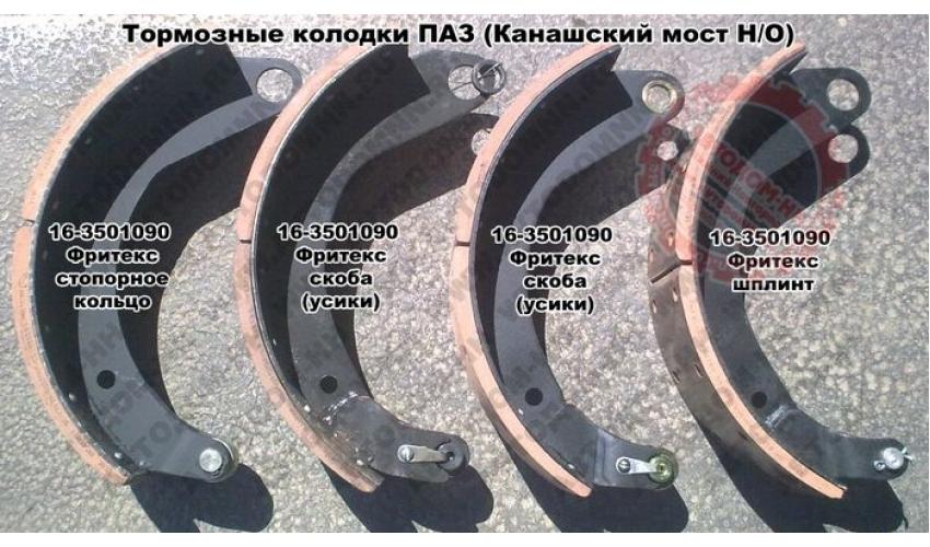 Фотографии колодок 16-3501090. Применяемость на них различных тормозных накладок...