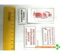 Лента клейкая (наклейка в салон в ассортименте) (малая) ПАЗ