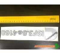 Лента клейкая буквы ISF3.8e4168 ПАЗ-3204
