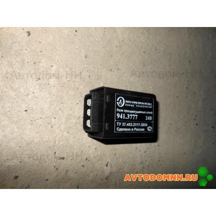 Реле противотуманных фонарей 24В ПАЗ-3204 941.3777
