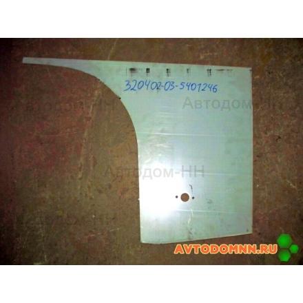 Панель правой боковины передняя нижняя 320402-03-5401246