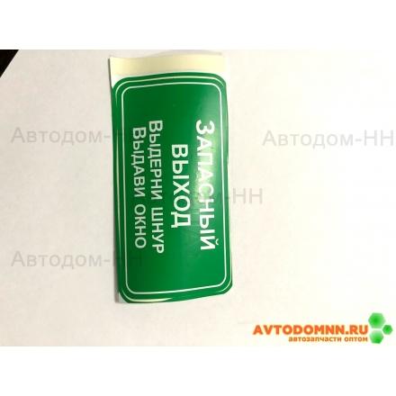 Лента клейкая салонная Запасный выход (зеленая) стандарт