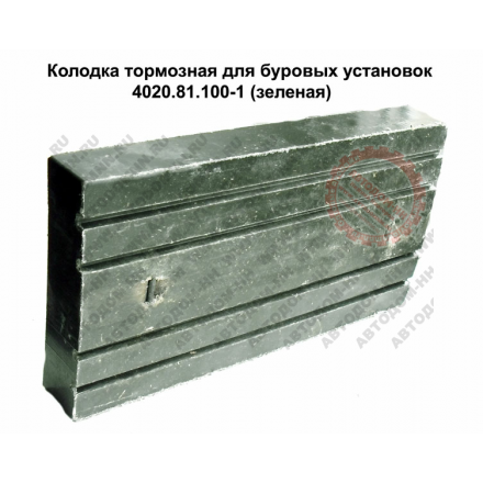 Колодки тормозные буровые лебедки У2-5-5 4020.81.100-1 ТРИБО (Украина)