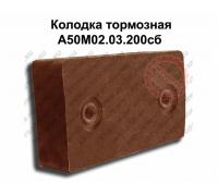Колодки тормозные буровые лебедки А50 А50М02.03.200 ТРИБО (Украина)