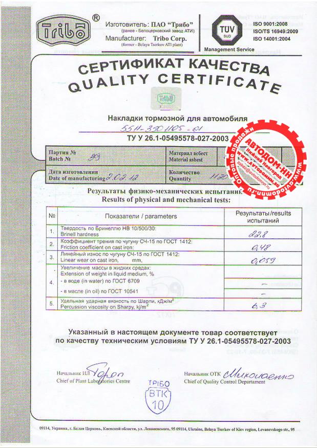 Сертификат на накладку тормозную 5511-3501105 Трибо(Украина)