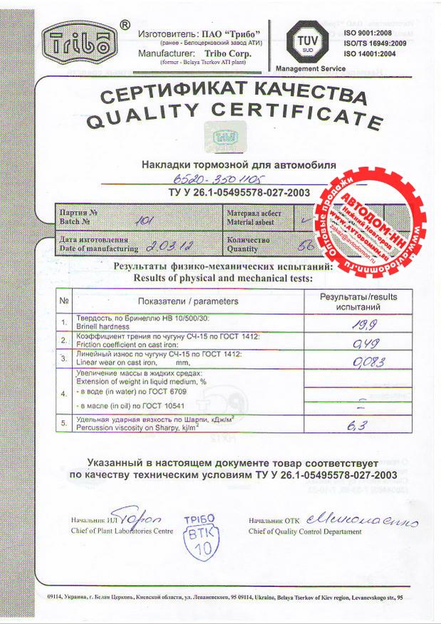 Сертификат на накладку тормозную 6520-3501105 Трибо(Украина)