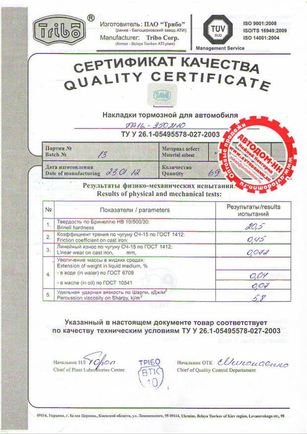 Сертификат на накладку тормозную ta16-3502110 Трибо(Украина)